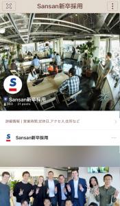 sansan1