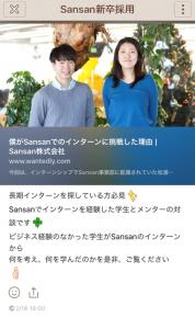 sansan3