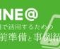 採用でLINEを活用するための事前準備と他社事例【LINE@プラン比較】