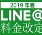 【2019年春】LINE@→LINE公式アカウントへ/料金改定から見る新卒採用への影響