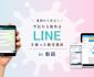 【事例公開】LINEを用いた採用手法体感セミナー