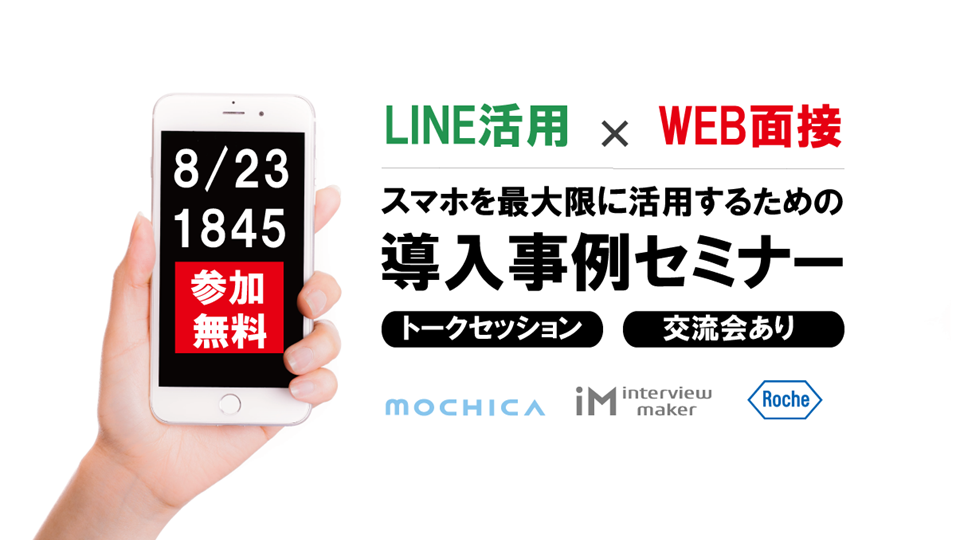 LINE活用×WEB面接 スマホを最大限活用するための導入事例